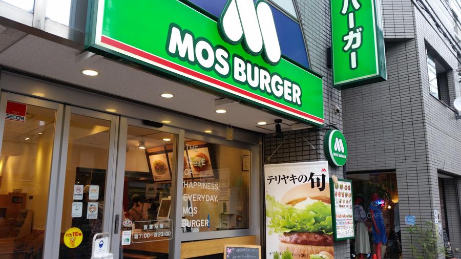 Japanese-Style Hamburgers at MOS Burger Tokyo, Japan || The Travel Tester